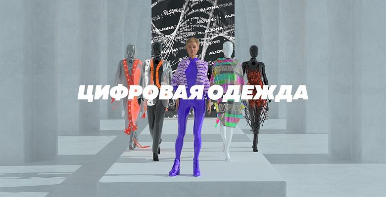 В российском AliExpress начали продавать цифровую одежду. Надеть нельзя, но можно примерить