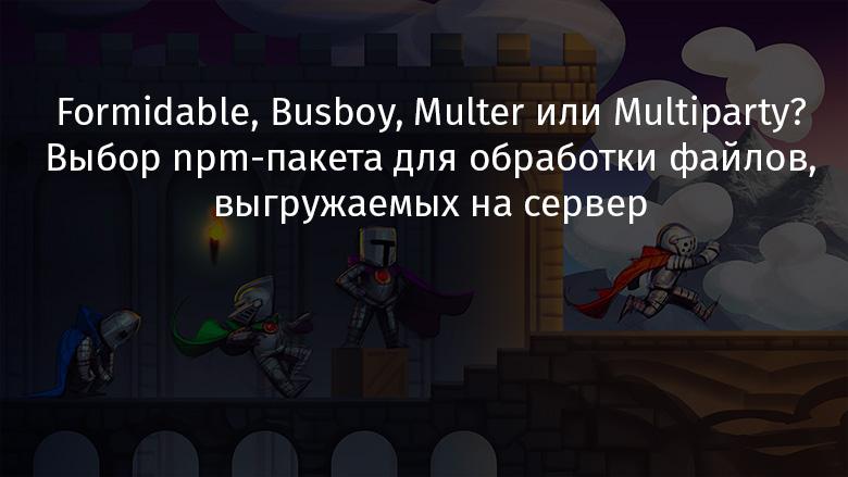 Formidable, Busboy, Multer или Multiparty? Выбор npm-пакета для обработки файлов, выгружаемых на сервер - 1