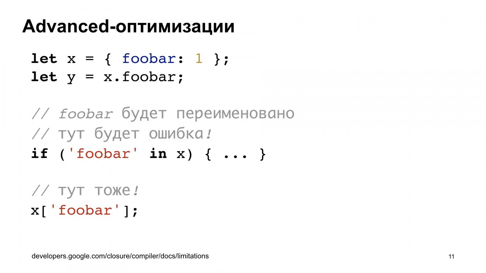 Минифицируем приватные поля в TypeScript. Доклад Яндекса - 11