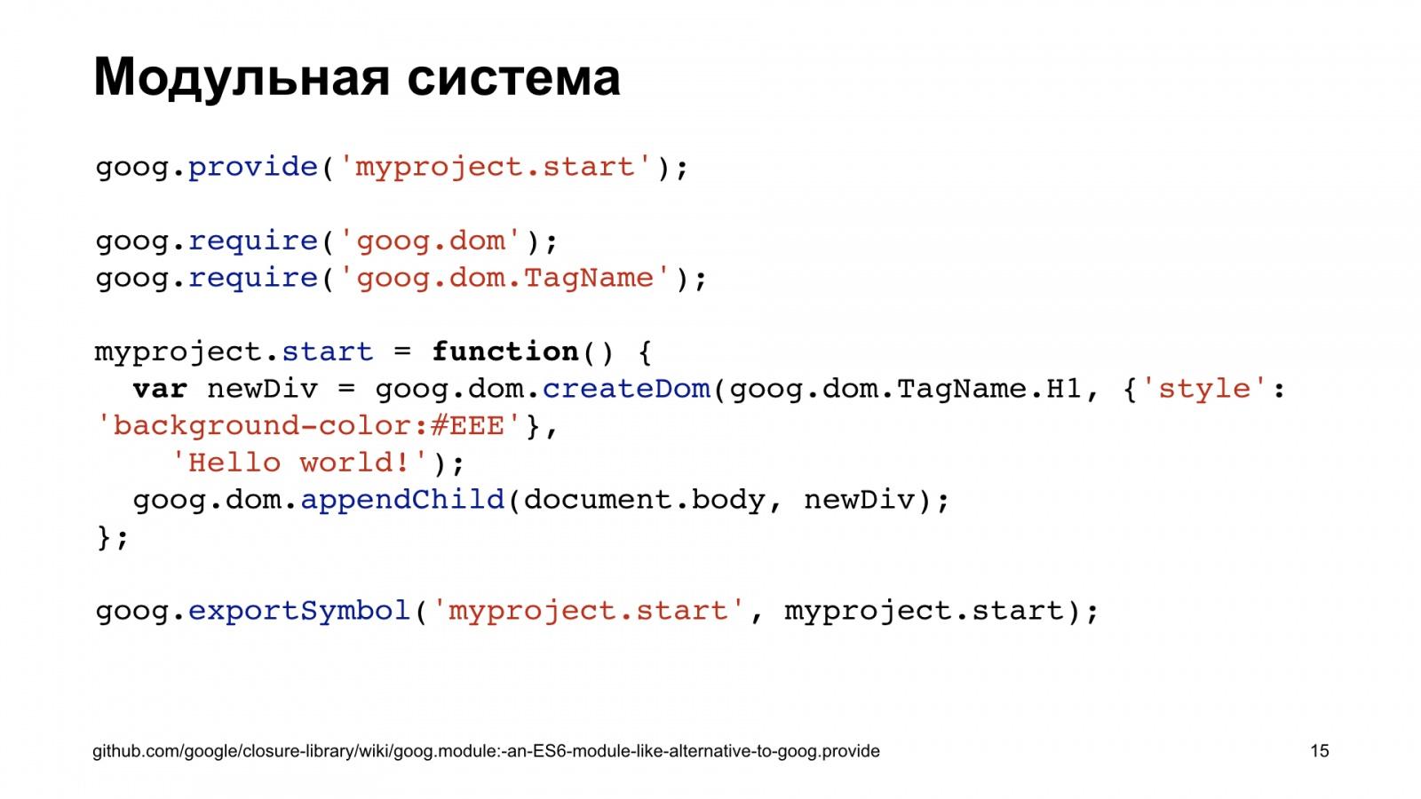 Минифицируем приватные поля в TypeScript. Доклад Яндекса - 15
