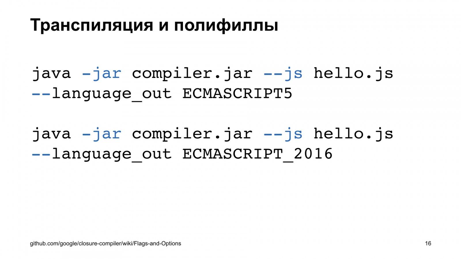 Минифицируем приватные поля в TypeScript. Доклад Яндекса - 16