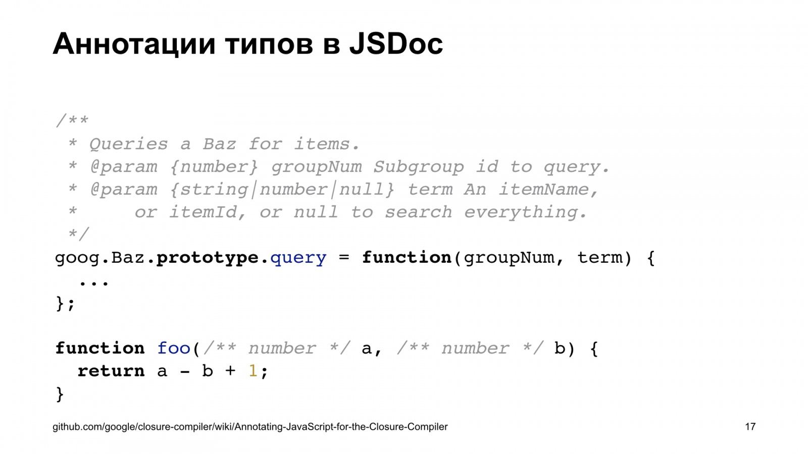 Минифицируем приватные поля в TypeScript. Доклад Яндекса - 17