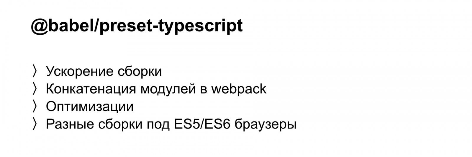 Минифицируем приватные поля в TypeScript. Доклад Яндекса - 25