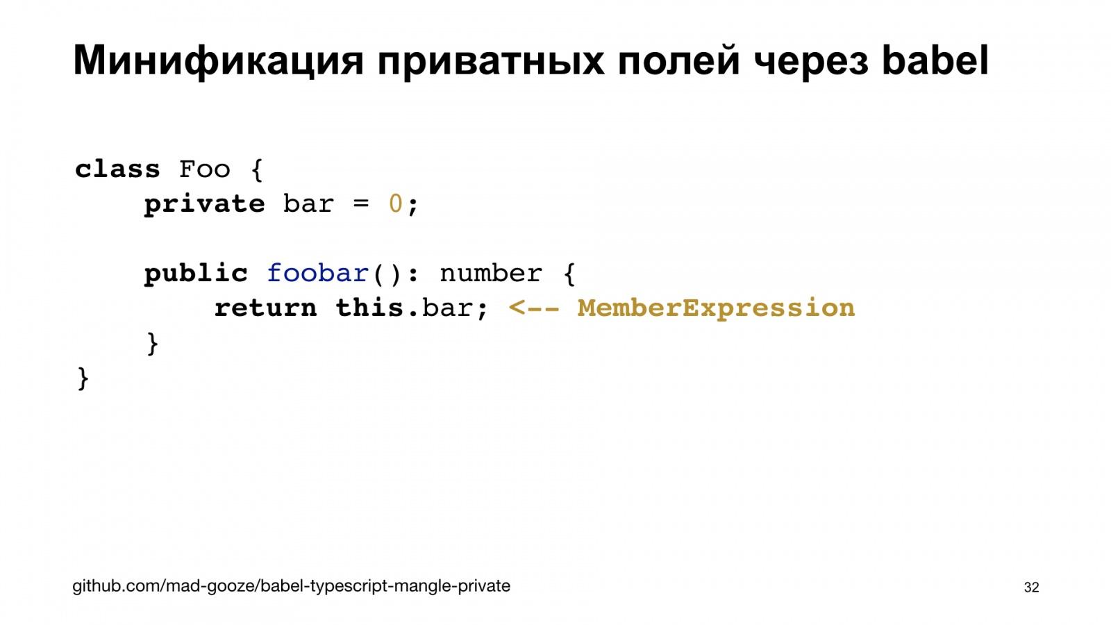 Минифицируем приватные поля в TypeScript. Доклад Яндекса - 32