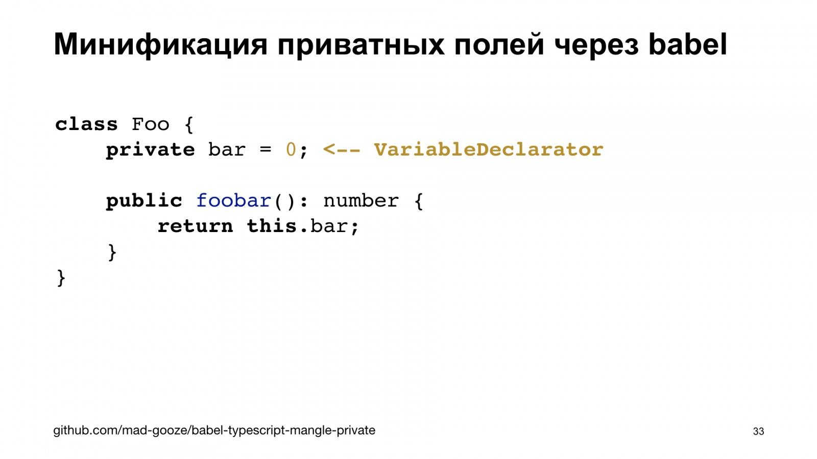 Минифицируем приватные поля в TypeScript. Доклад Яндекса - 33