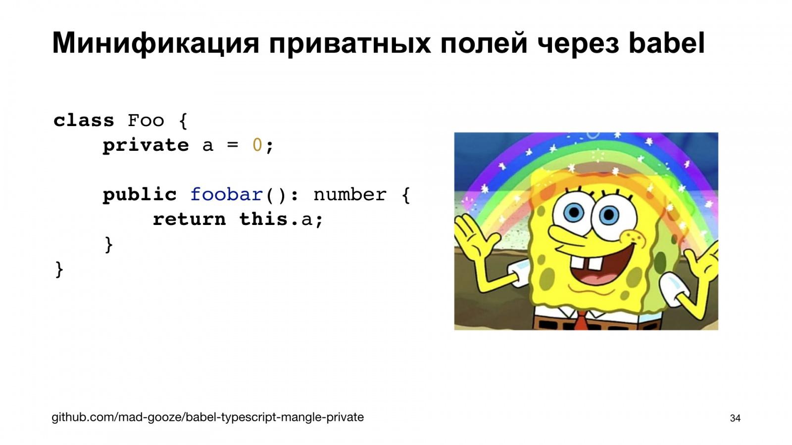 Минифицируем приватные поля в TypeScript. Доклад Яндекса - 34