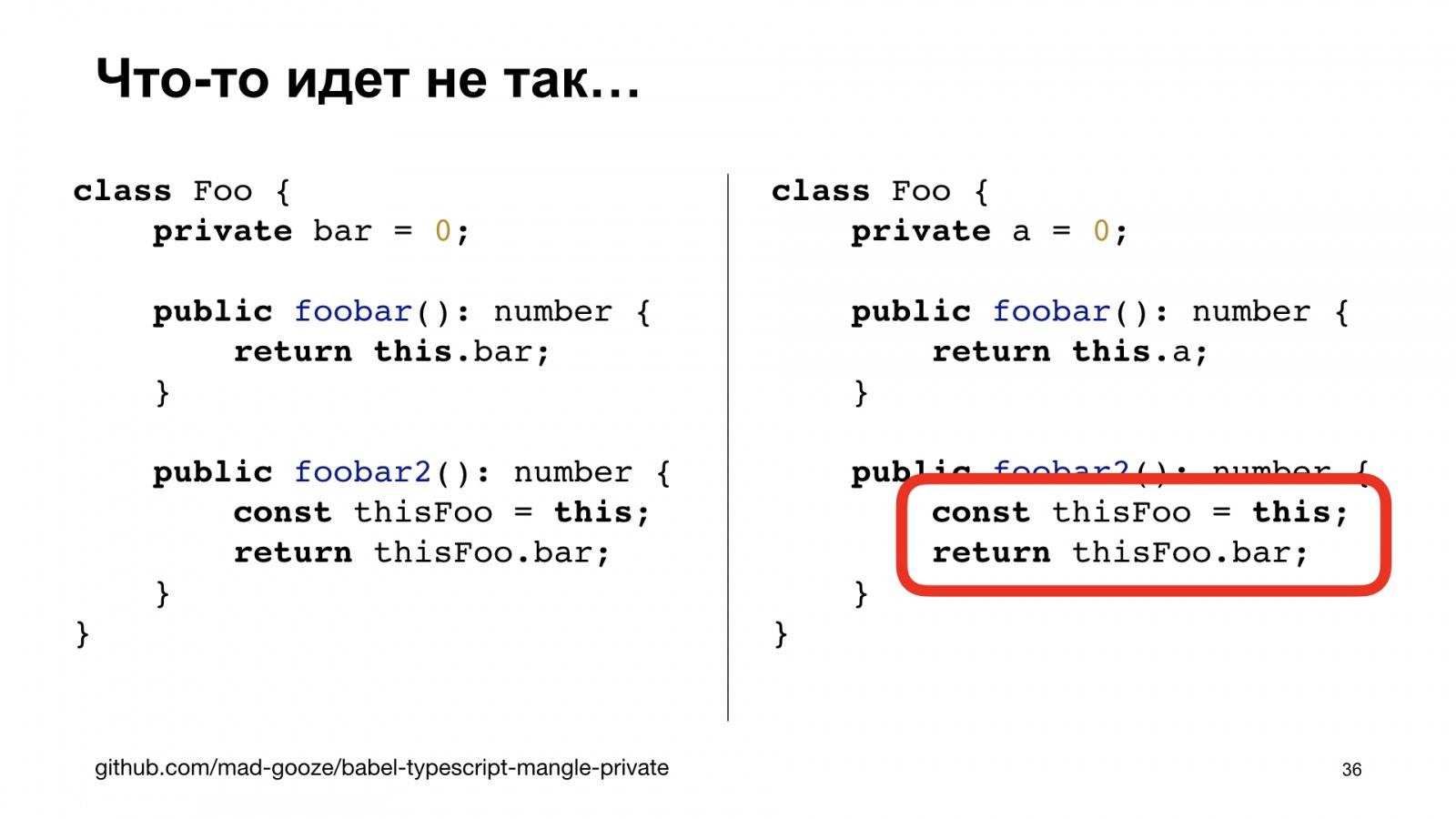 Минифицируем приватные поля в TypeScript. Доклад Яндекса - 36