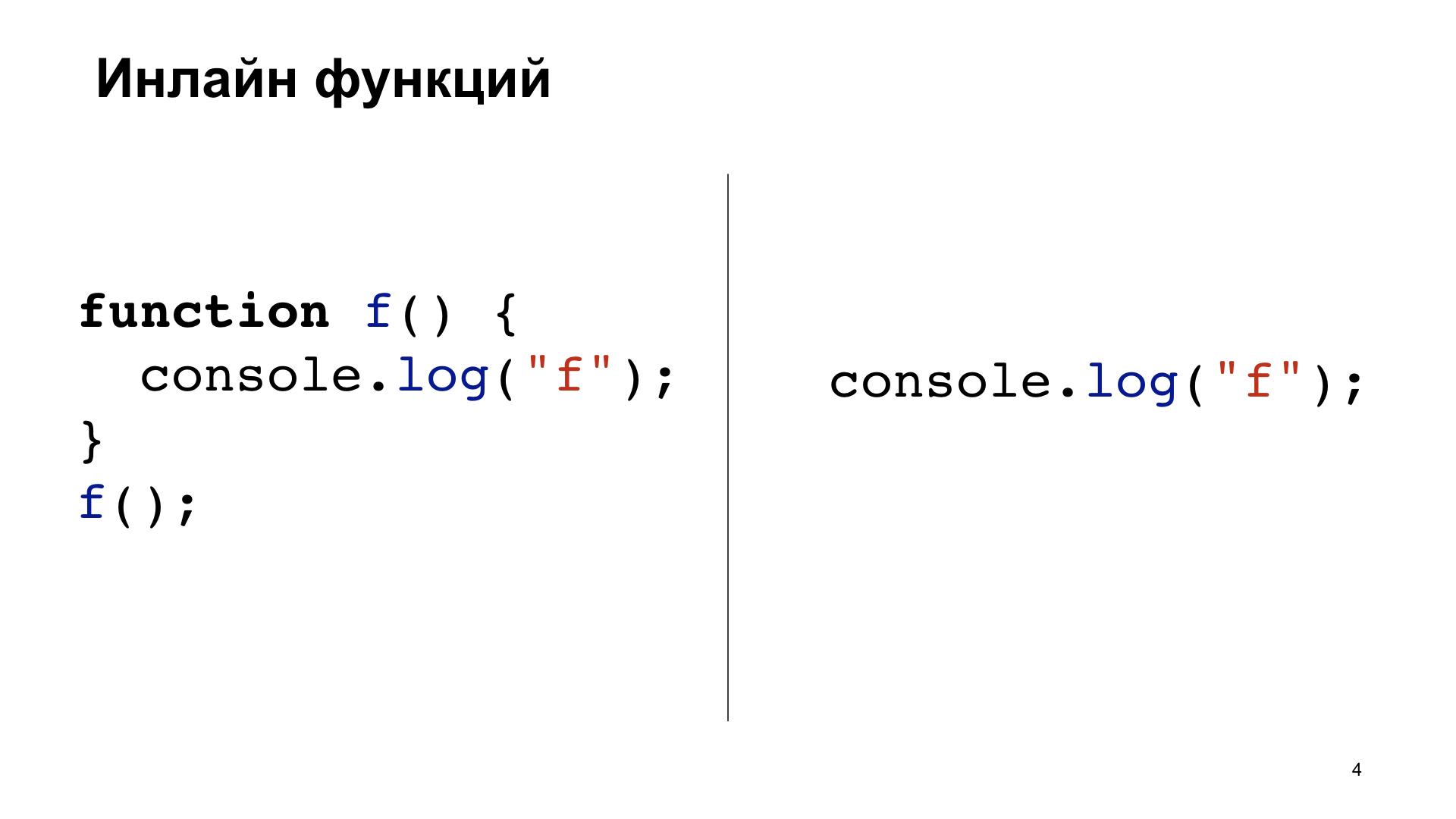 Минифицируем приватные поля в TypeScript. Доклад Яндекса - 4