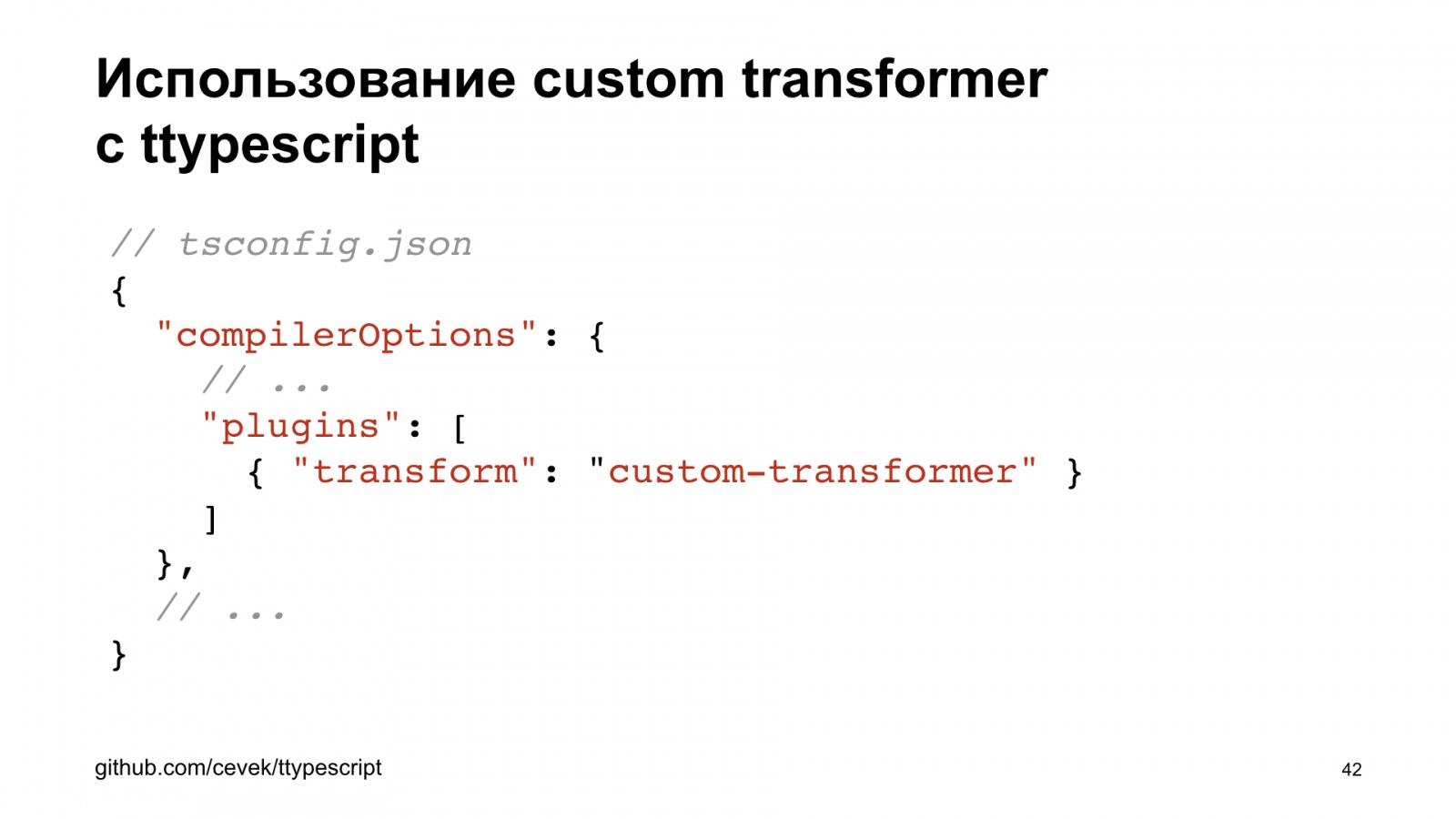 Минифицируем приватные поля в TypeScript. Доклад Яндекса - 42
