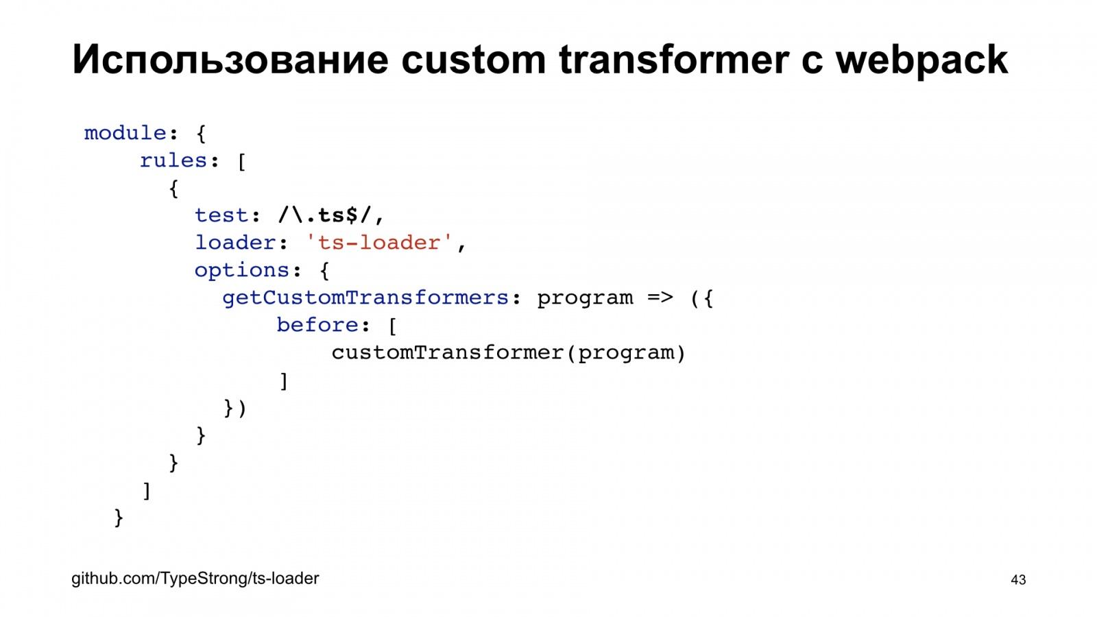 Минифицируем приватные поля в TypeScript. Доклад Яндекса - 43