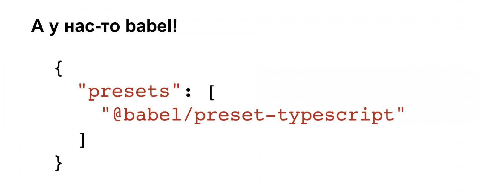 Минифицируем приватные поля в TypeScript. Доклад Яндекса - 44