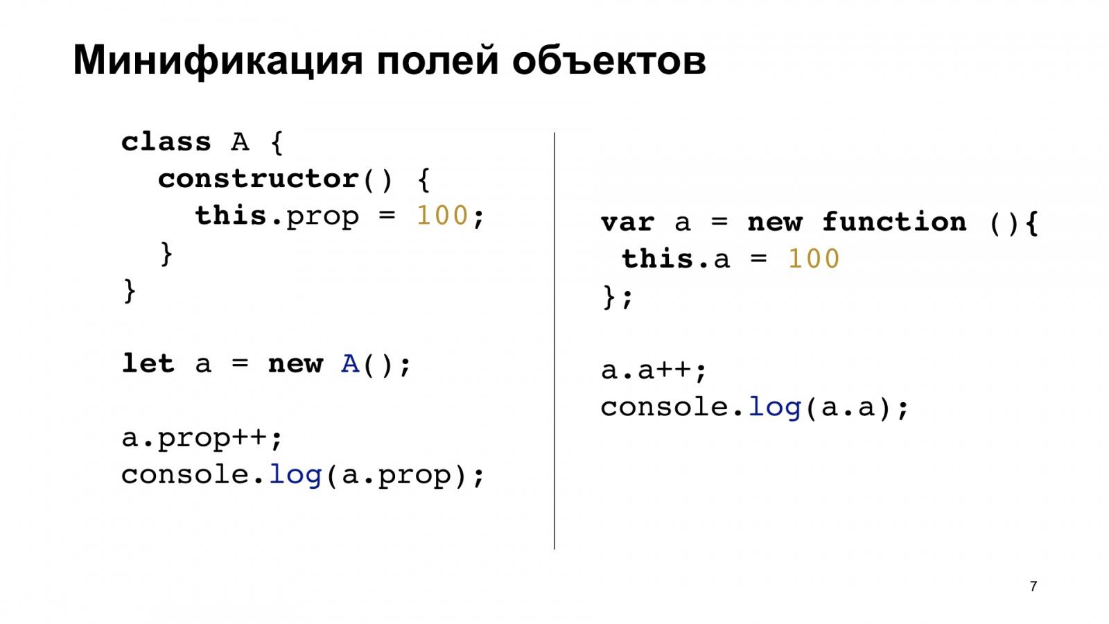Минифицируем приватные поля в TypeScript. Доклад Яндекса - 7