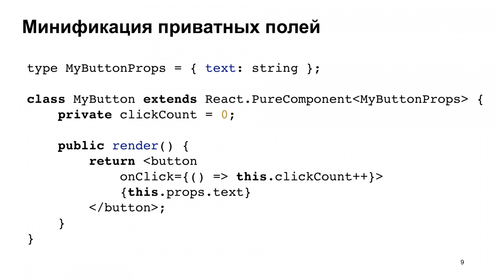 Минифицируем приватные поля в TypeScript. Доклад Яндекса - 9