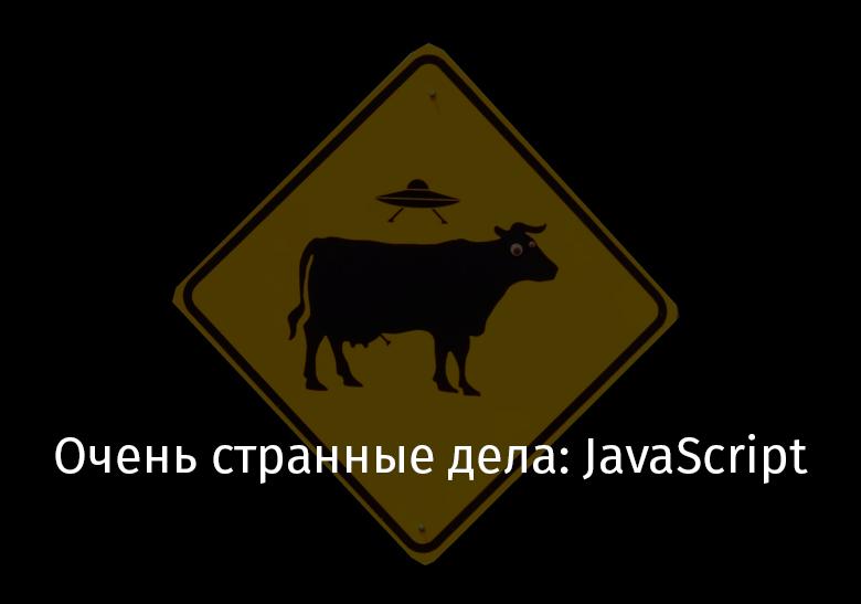 Очень странные дела: JavaScript - 1