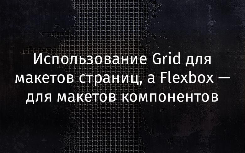 Использование Grid для макетов страниц, а Flexbox — для макетов компонентов - 1