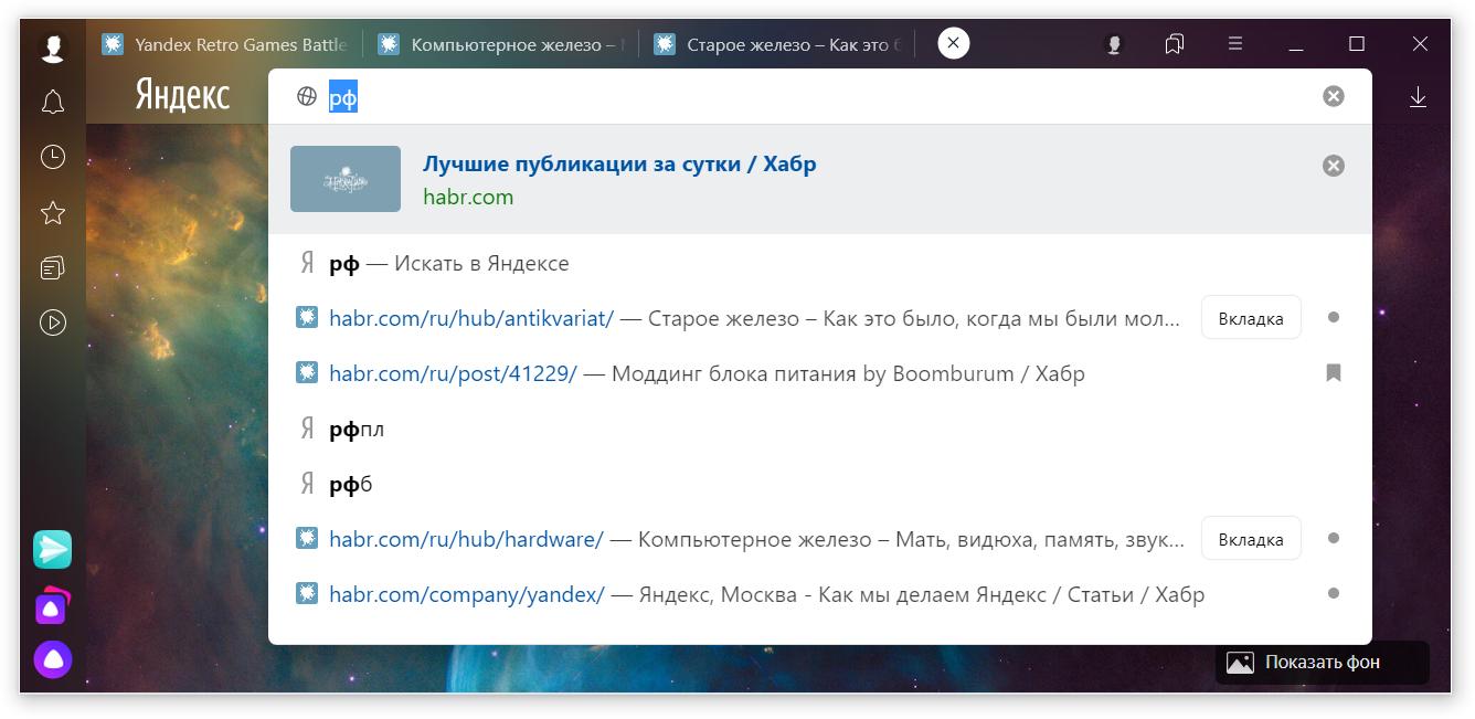 Как работают подсказки в Chromium и что мы сделали с ними в Яндекс.Браузере - 1