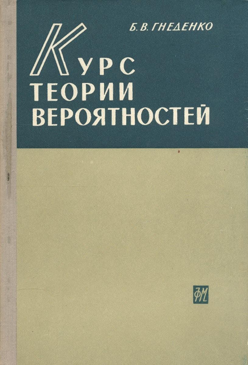 Владимир Китов: «Невозможно понять, как ученые-первопроходцы предвидели всеобщую компьютеризацию еще в 1950-х!» - 11