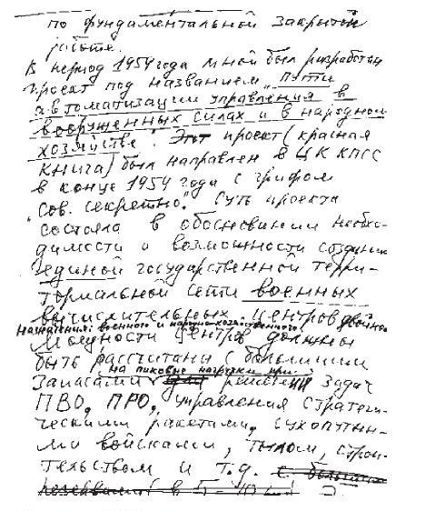 Владимир Китов: «Невозможно понять, как ученые-первопроходцы предвидели всеобщую компьютеризацию еще в 1950-х!» - 4