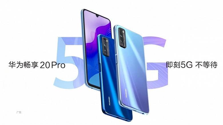 Новый смартфон Huawei предлагает 90-герцевый экран, 5G и «старый» дизайн за 282 доллара. Представлен Enjoy 20 Pro
