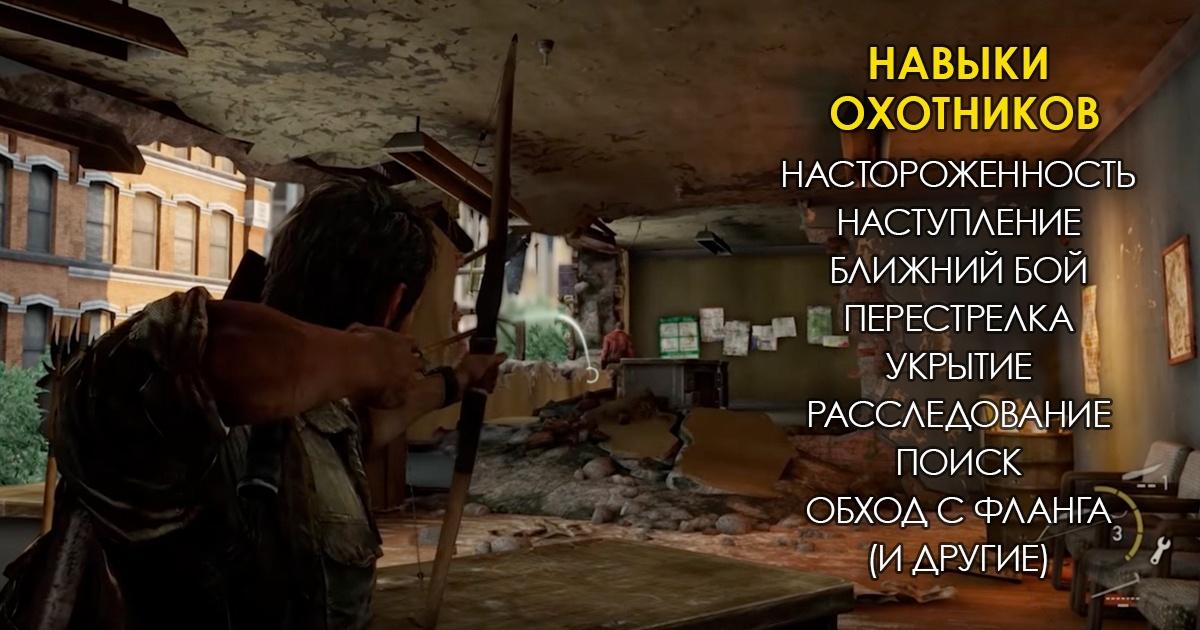 Охотники, щелкуны и Элли: как устроен игровой искусственный интеллект в The Last of Us - 7