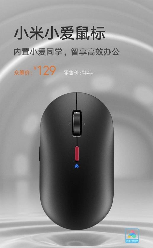 Xiaomi представила недорогую умную мышь XiaoAI Mouse