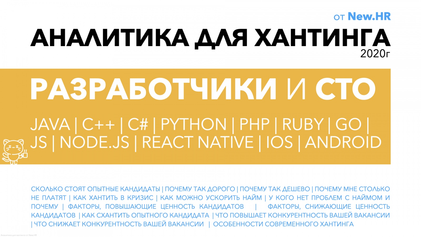 Аналитика для хантинга разработчиков и CTO - 1