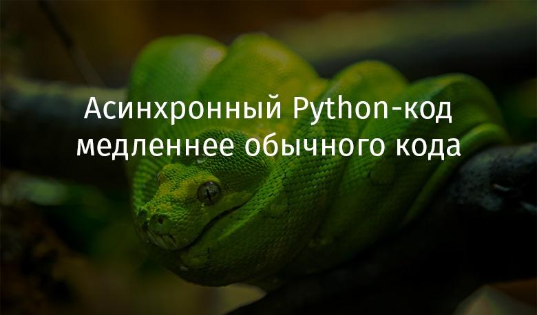 Асинхронный Python-код медленнее обычного кода - 1