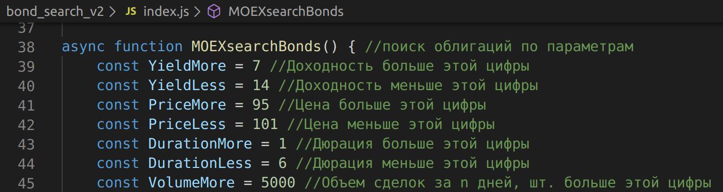 Скрипт выборки российских облигаций по параметрам - 16