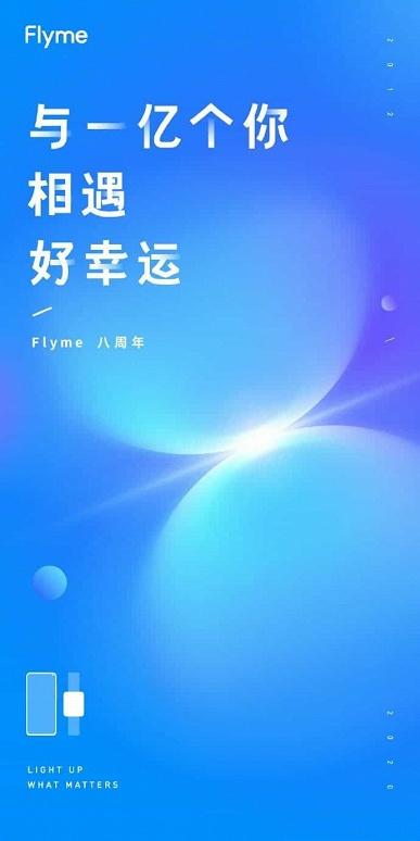 Любите Meizu и Flyme? В конце года компания может представить свои первые умные часы с этой оболочкой