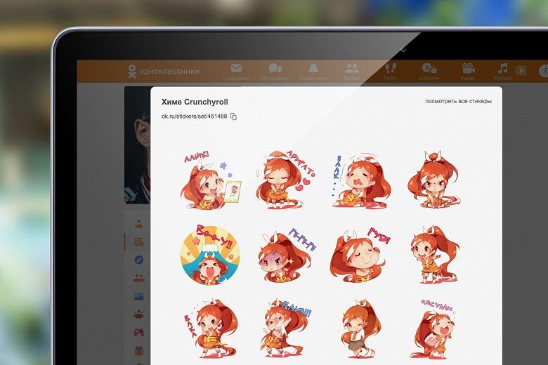 В «Одноклассниках» разрешили загружать собственные стикеры. Можно получить бесплатный пылесос и iPhone