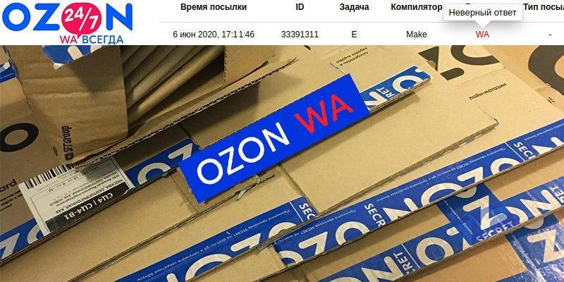 Ozon go school: Как не нужно проводить отбор - 1