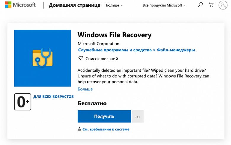 Microsoft выпустила инструмент для восстановления потерянных или удалённых данных
