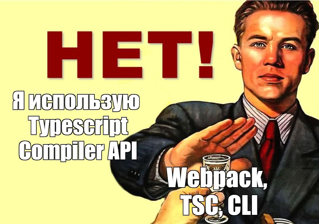 Typescript Compiler API: возьми управление компилятором в свои руки - 1