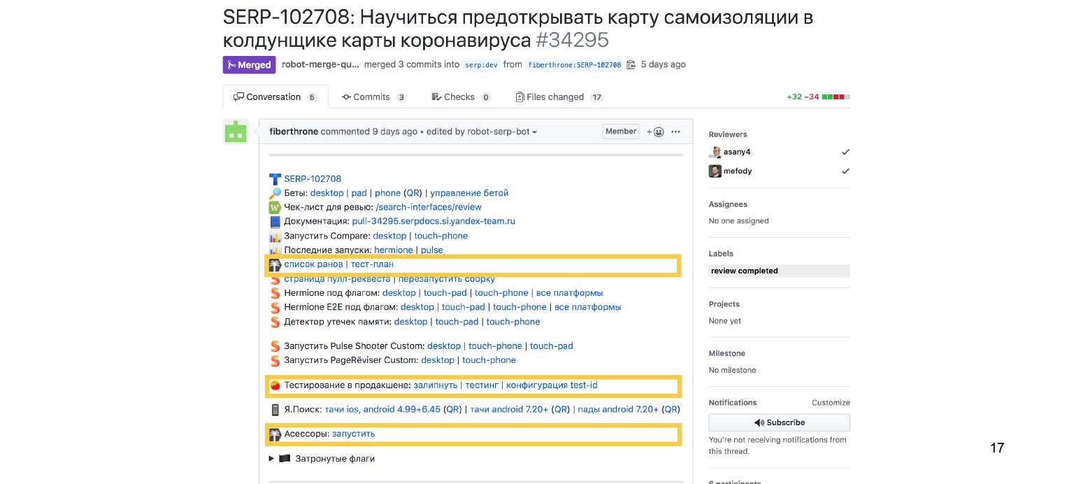 Автоматизация тестирования на максималках. Доклад Яндекса - 12