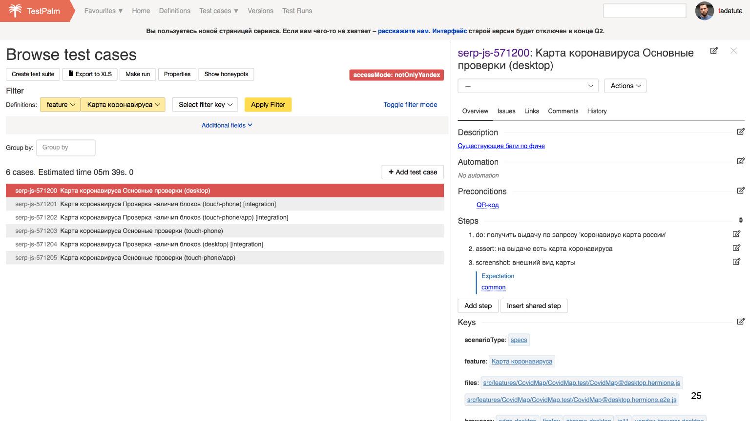 Автоматизация тестирования на максималках. Доклад Яндекса - 16