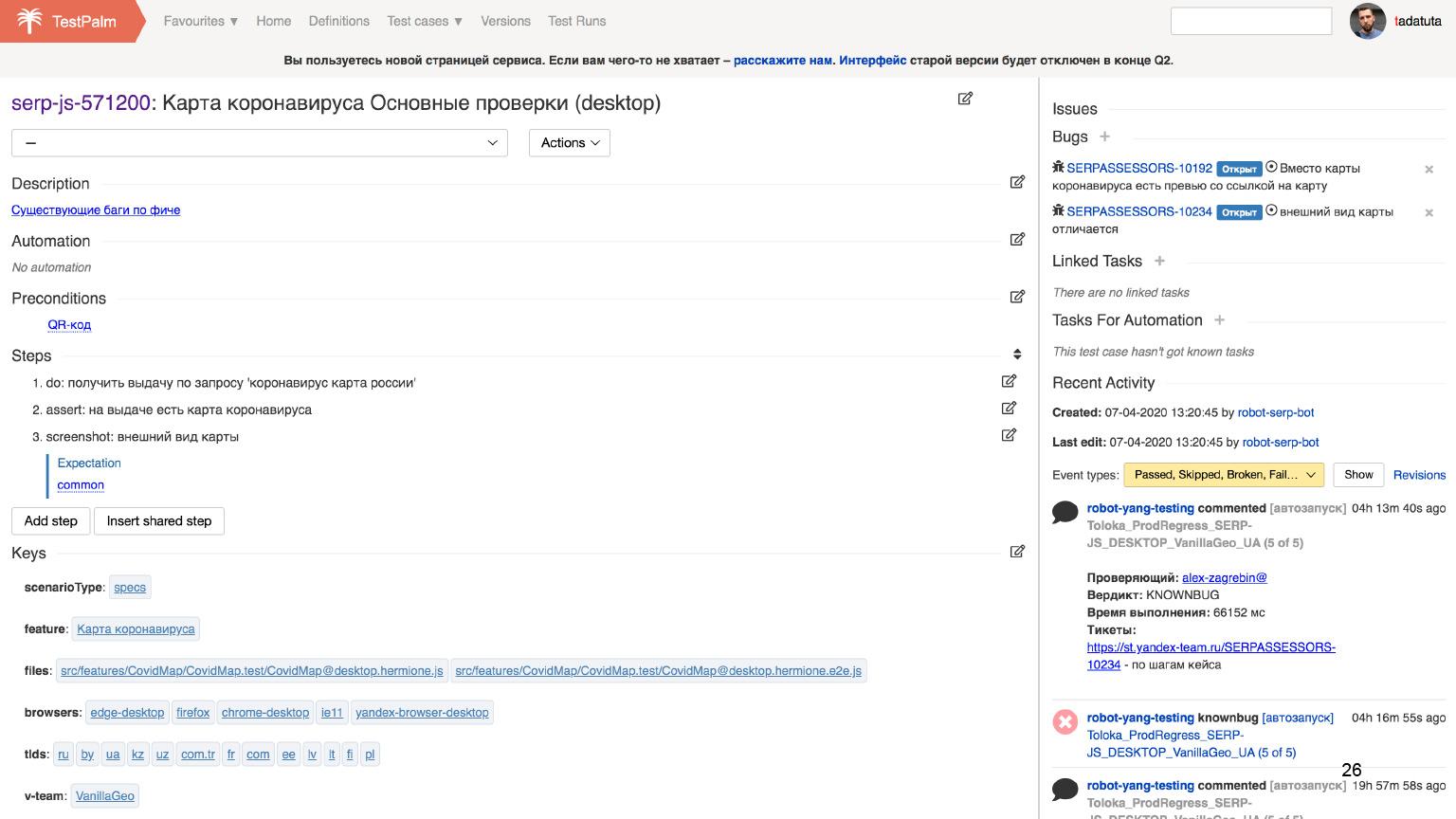 Автоматизация тестирования на максималках. Доклад Яндекса - 17
