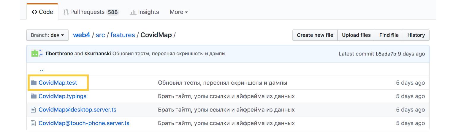 Автоматизация тестирования на максималках. Доклад Яндекса - 18