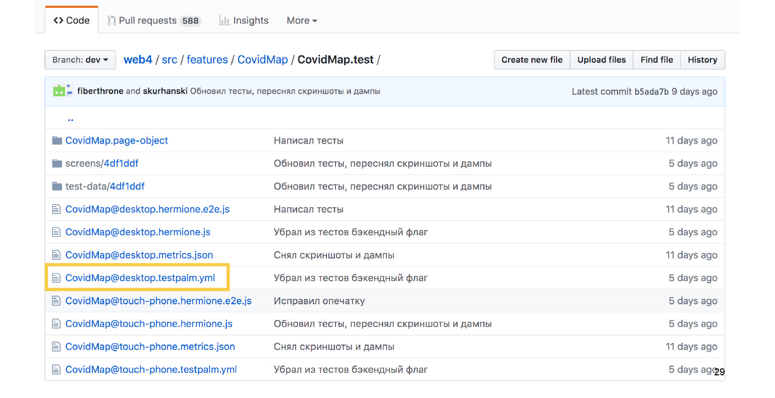 Автоматизация тестирования на максималках. Доклад Яндекса - 19