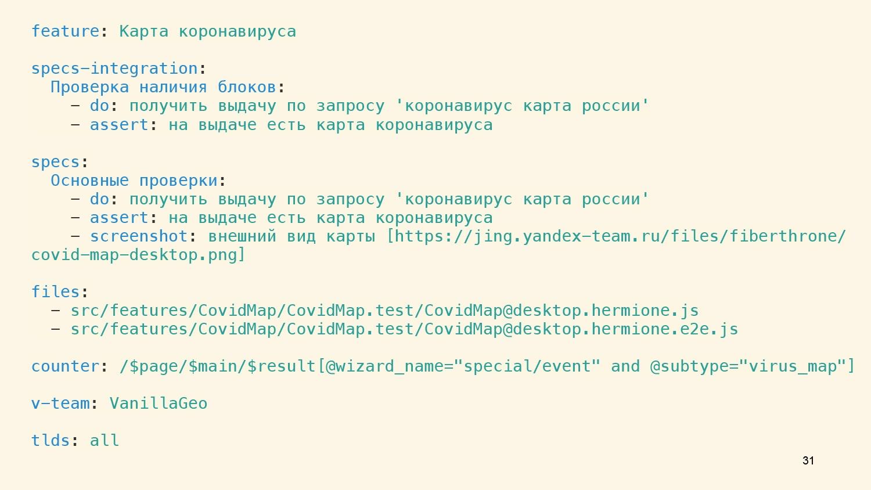 Автоматизация тестирования на максималках. Доклад Яндекса - 21