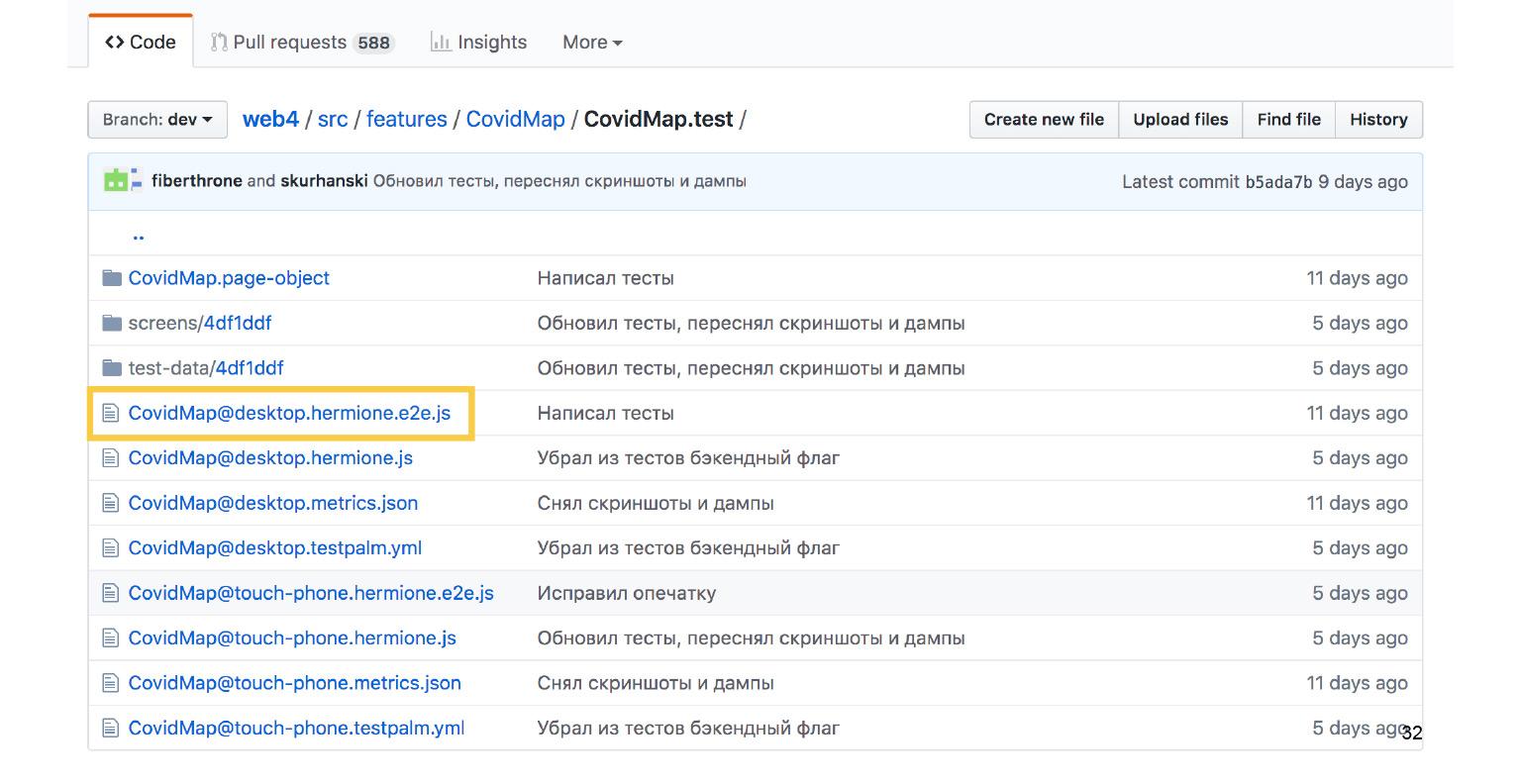 Автоматизация тестирования на максималках. Доклад Яндекса - 22