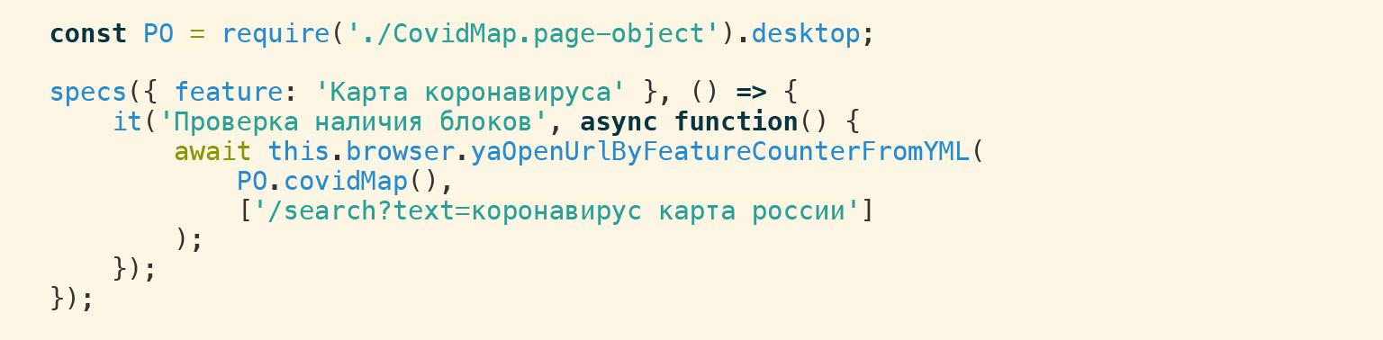 Автоматизация тестирования на максималках. Доклад Яндекса - 23