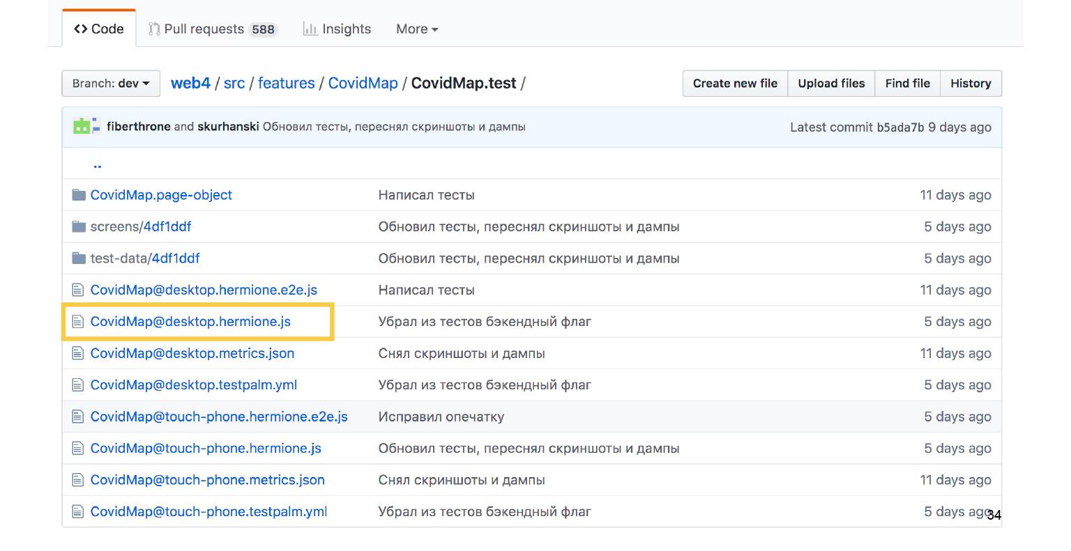 Автоматизация тестирования на максималках. Доклад Яндекса - 24