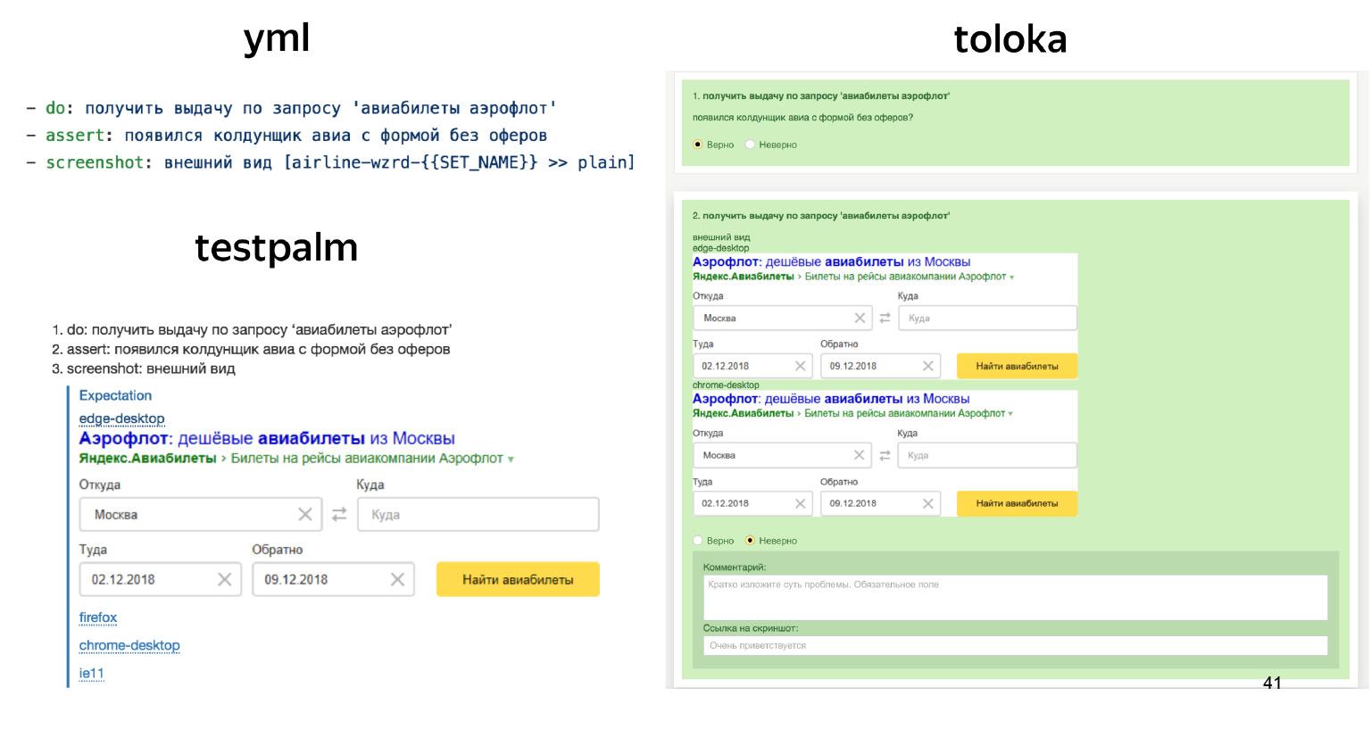 Автоматизация тестирования на максималках. Доклад Яндекса - 27