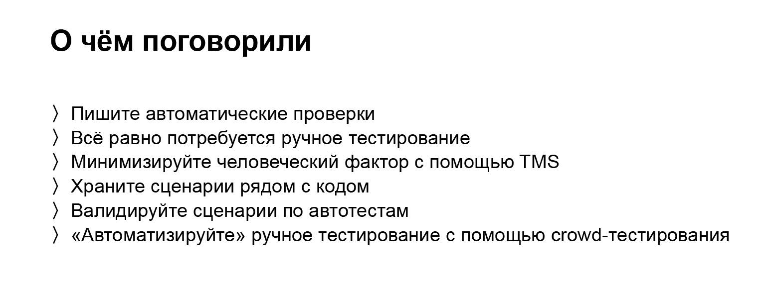 Автоматизация тестирования на максималках. Доклад Яндекса - 28