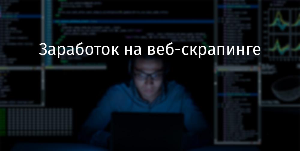 Как заработать на веб-скрапинге - 1