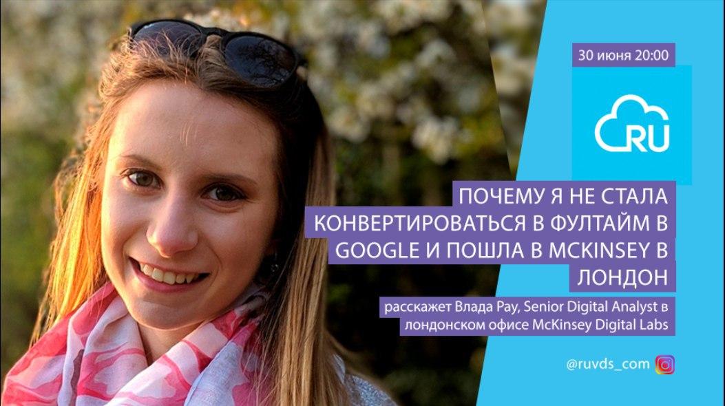 Почему я не стала конвертироваться в фултайм в Google и пошла в Mckinsey в Лондон - 1