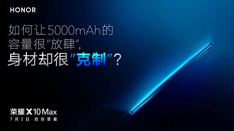Возвращение гигантских смартфонов. Honor официально рассказал об аккумуляторе планшетофона X10 Max