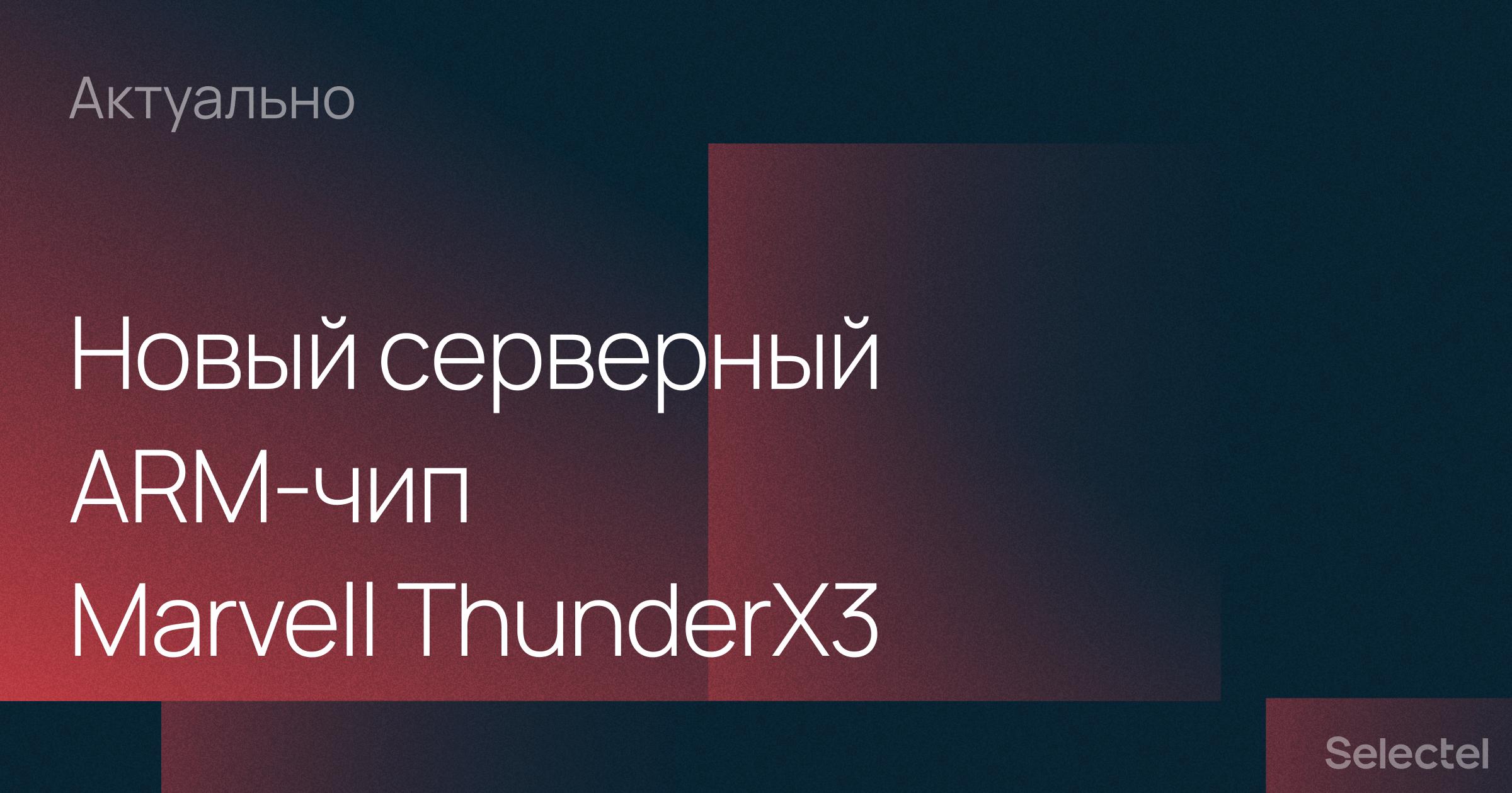 Горшочек, вари: серверный ARM-чип Marvell ThunderX3 с 96 ядрами и SMT4 для 384 потоков - 1