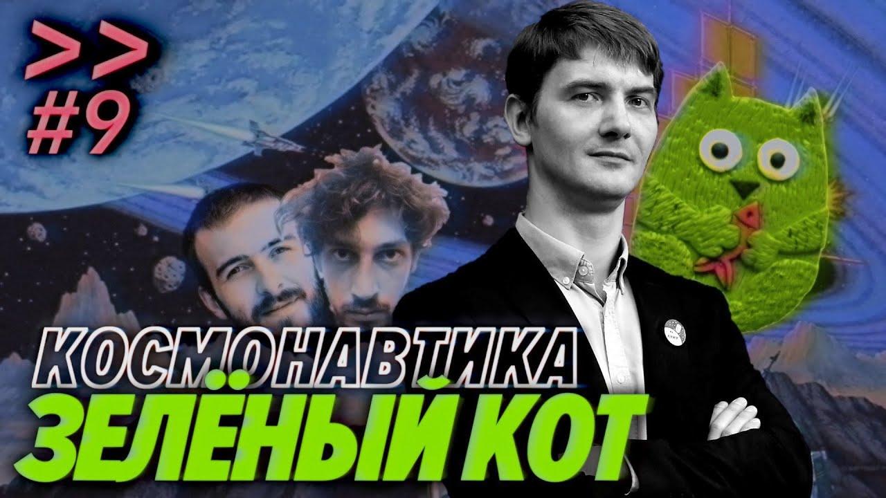 Мечтают ли разрабы о космонавтике, норм ли Восточный, почему Маск обязан Рогозину -- Мы обречены #9 — Виталий Егоров - 1