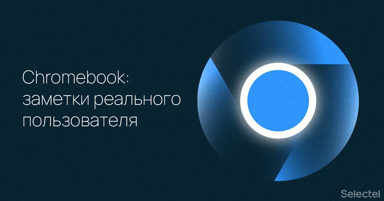 Chromebook: заметки реального пользователя - 1